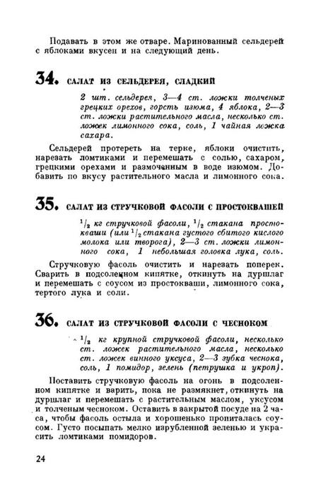 molveg1965-page-025 (447x700, 145Kb)