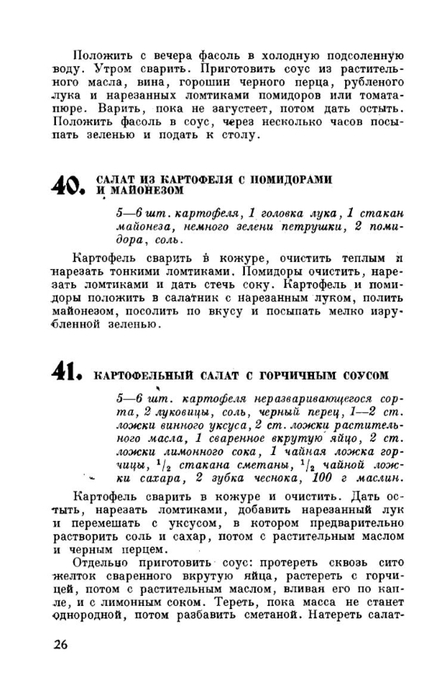 molveg1965-page-027 (447x700, 152Kb)
