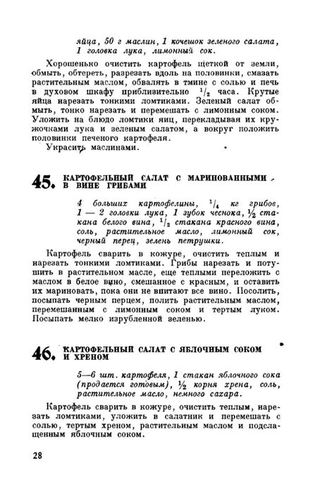 molveg1965-page-029 (447x700, 149Kb)