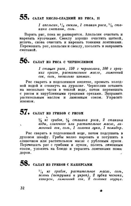 molveg1965-page-033 (447x700, 129Kb)