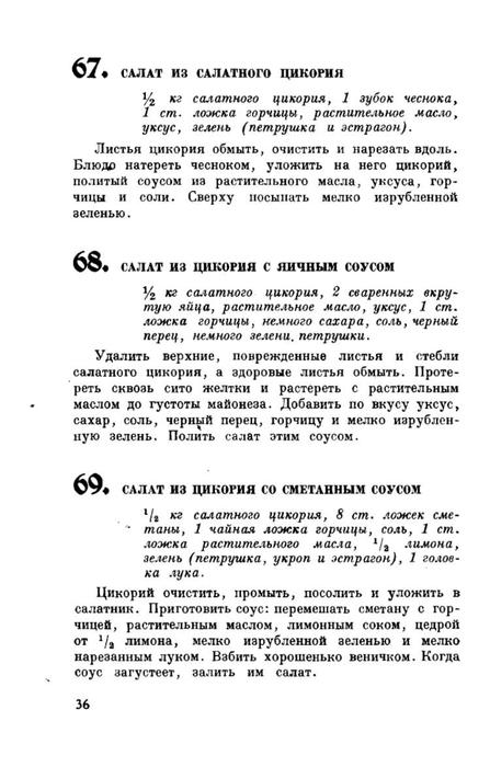 molveg1965-page-037 (447x700, 140Kb)