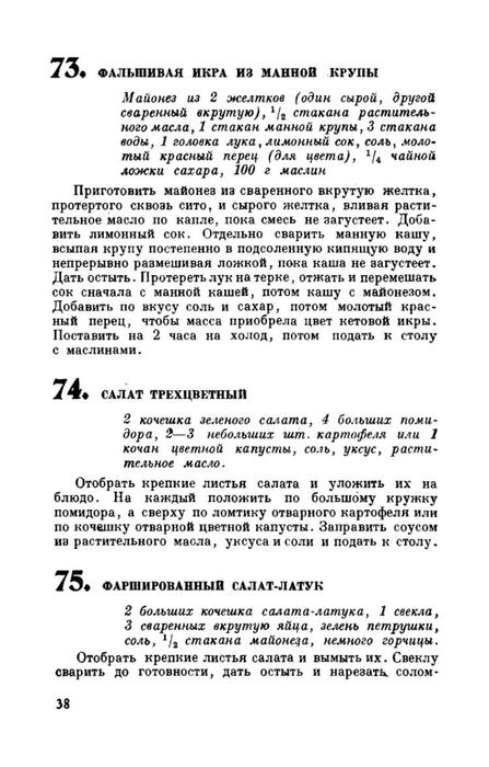 molveg1965-page-039 (447x700, 150Kb)