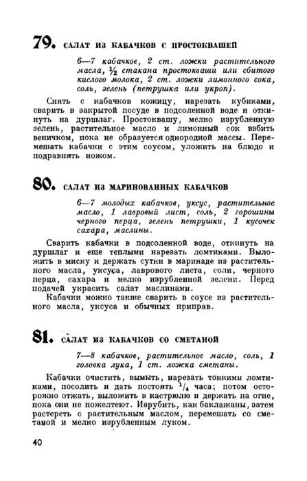 molveg1965-page-041 (447x700, 145Kb)