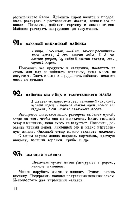 molveg1965-page-045 (447x700, 133Kb)