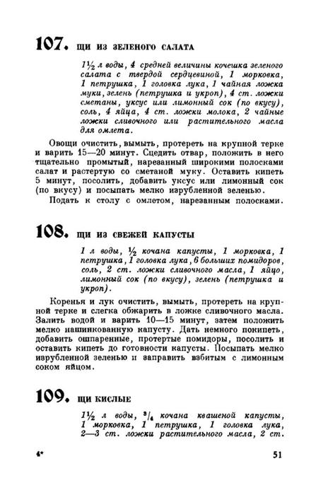molveg1965-page-052 (447x700, 139Kb)