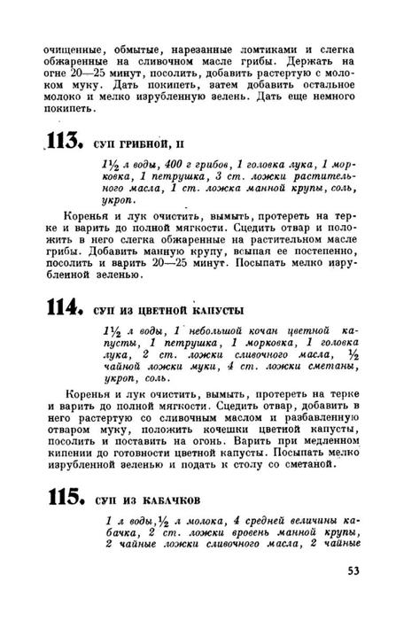 molveg1965-page-054 (447x700, 140Kb)
