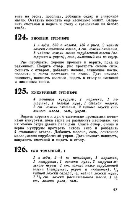 molveg1965-page-058 (447x700, 141Kb)
