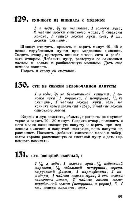 molveg1965-page-060 (447x700, 132Kb)