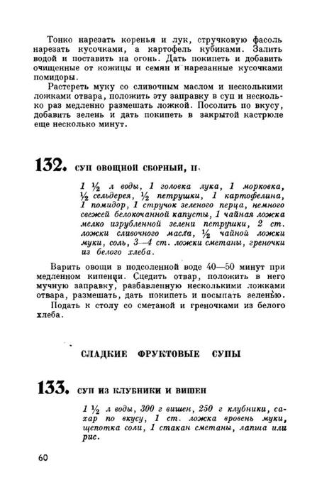molveg1965-page-061 (447x700, 124Kb)