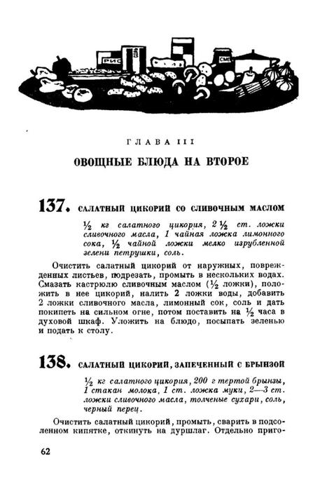 molveg1965-page-063 (447x700, 124Kb)
