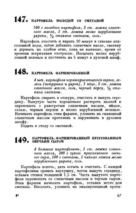 molveg1965-page-068 (447x700, 145Kb)