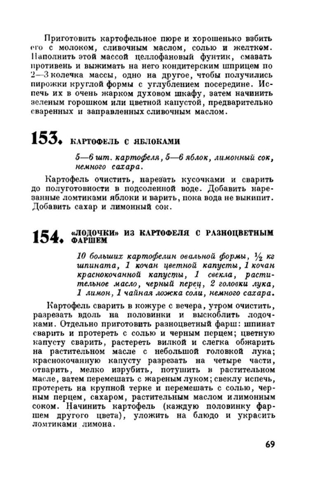 molveg1965-page-070 (447x700, 160Kb)