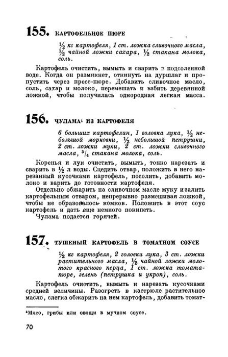 molveg1965-page-071 (447x700, 137Kb)