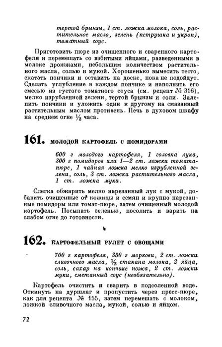 molveg1965-page-073 (447x700, 148Kb)