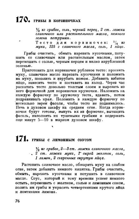 molveg1965-page-077 (447x700, 149Kb)