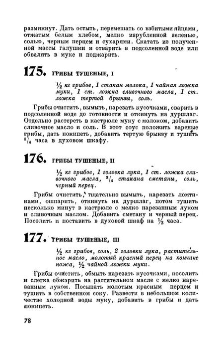 molveg1965-page-079 (447x700, 142Kb)