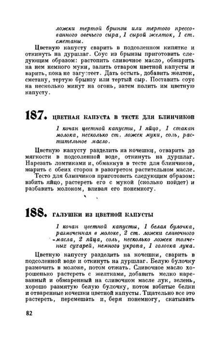 molveg1965-page-083 (447x700, 153Kb)