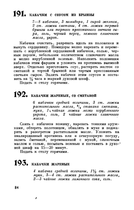 molveg1965-page-085 (447x700, 142Kb)
