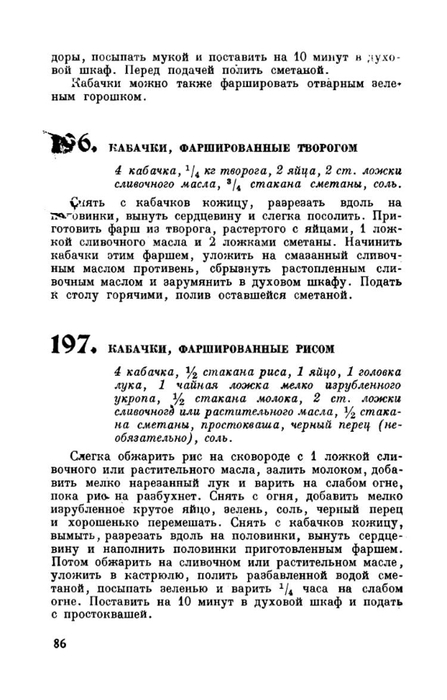 molveg1965-page-087 (447x700, 154Kb)