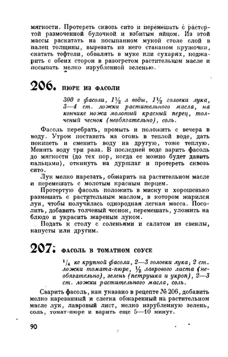 molveg1965-page-091 (447x700, 156Kb)