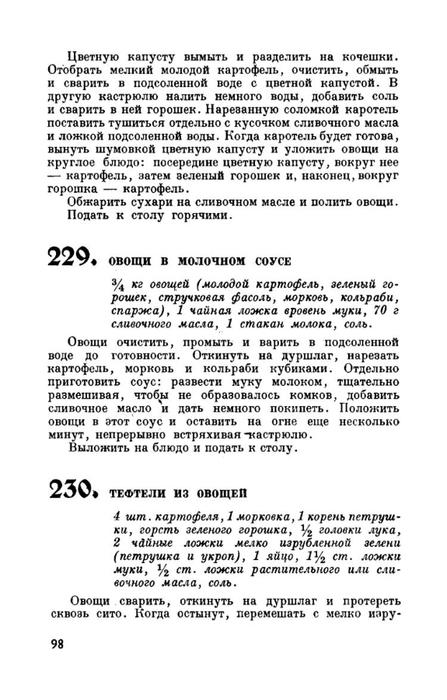 molveg1965-page-099 (447x700, 156Kb)