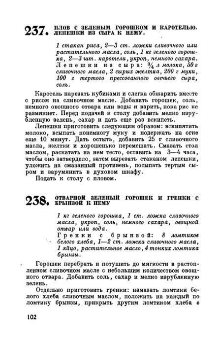 molveg1965-page-103 (447x700, 157Kb)