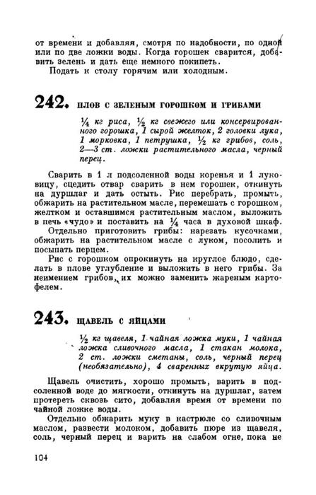 molveg1965-page-105 (447x700, 146Kb)