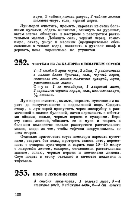 molveg1965-page-109 (447x700, 152Kb)