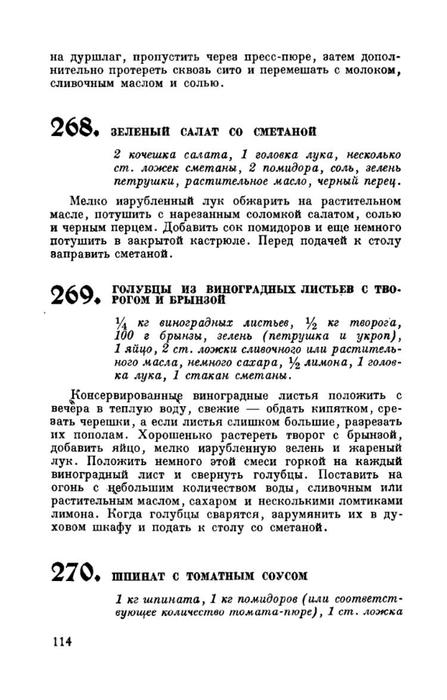 molveg1965-page-115 (447x700, 145Kb)