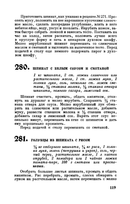 molveg1965-page-120 (447x700, 158Kb)