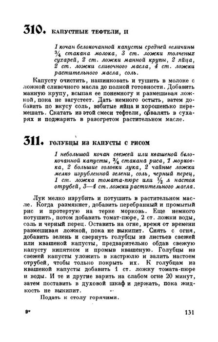 molveg1965-page-132 (447x700, 157Kb)
