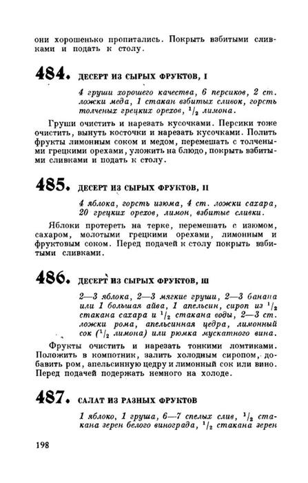 molveg1965-page-199 (447x700, 132Kb)