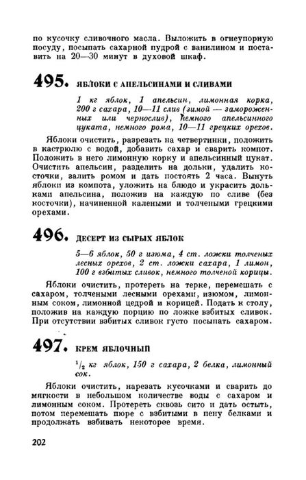 molveg1965-page-203 (447x700, 149Kb)