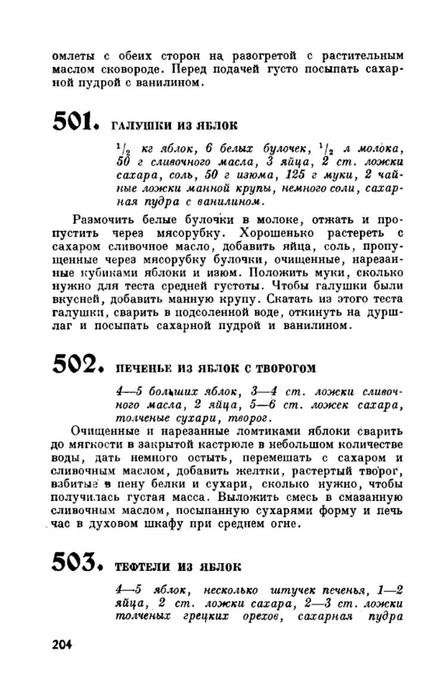 molveg1965-page-205 (447x700, 147Kb)