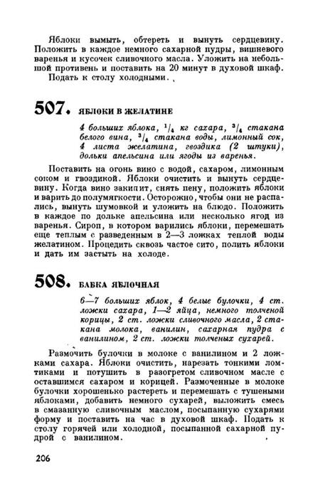 molveg1965-page-207 (447x700, 155Kb)