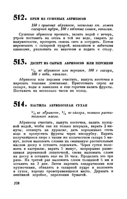 molveg1965-page-209 (447x700, 151Kb)