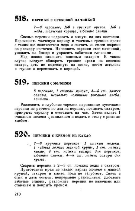 molveg1965-page-211 (447x700, 132Kb)