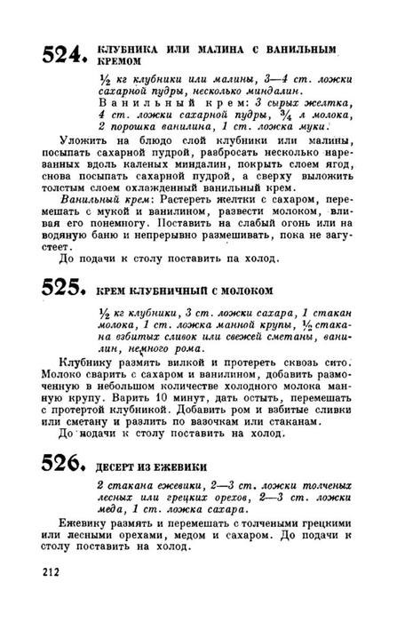 molveg1965-page-213 (447x700, 152Kb)