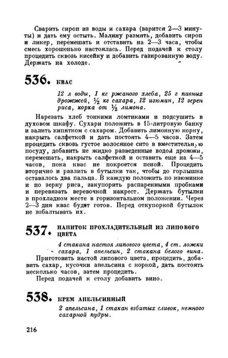 molveg1965-page-217 (447x700, 148Kb)