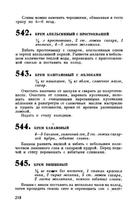molveg1965-page-219 (447x700, 128Kb)
