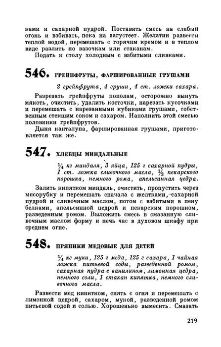 molveg1965-page-220 (447x700, 148Kb)