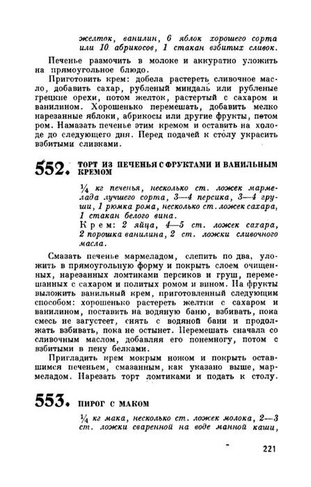 molveg1965-page-222 (447x700, 158Kb)