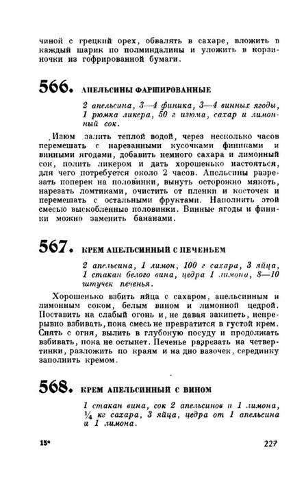 molveg1965-page-228 (447x700, 139Kb)
