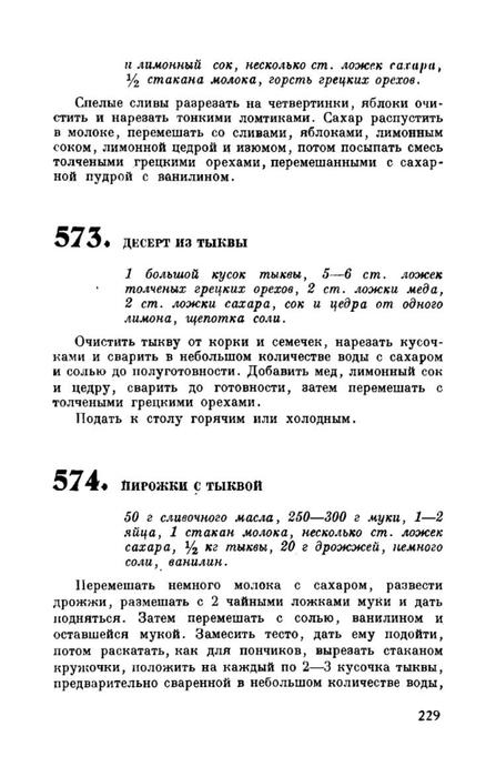 molveg1965-page-230 (447x700, 134Kb)