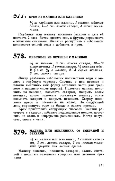 molveg1965-page-232 (447x700, 140Kb)
