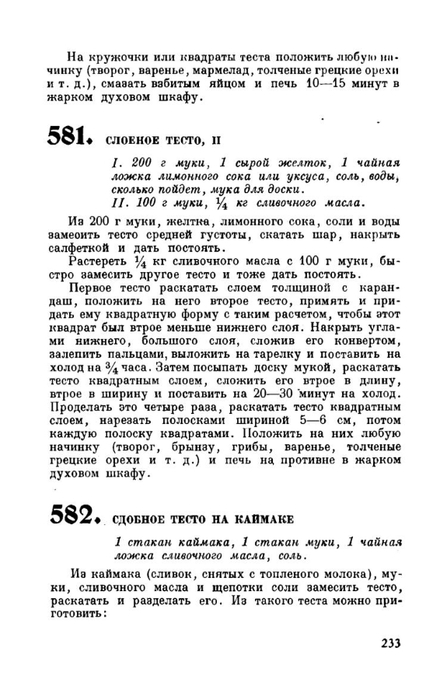 molveg1965-page-234 (447x700, 152Kb)