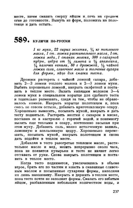 molveg1965-page-238 (447x700, 165Kb)