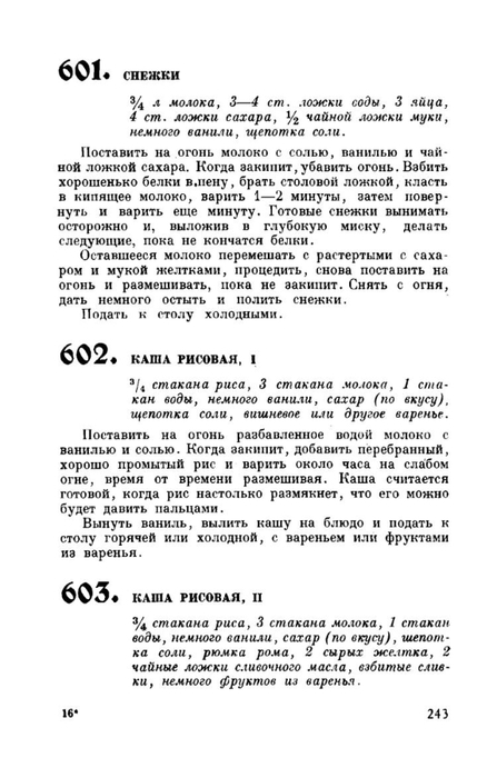 molveg1965-page-244 (447x700, 143Kb)
