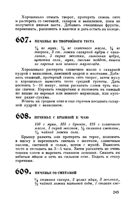 molveg1965-page-246 (447x700, 146Kb)