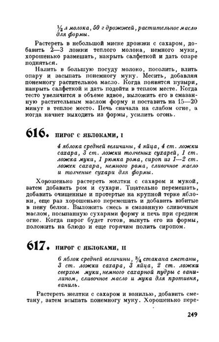molveg1965-page-250 (447x700, 151Kb)